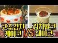 [이상형월드컵] 정말 먹기 싫은 음식을 골라봅시다 (고통)
