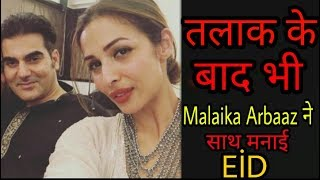 Malaika Arora and Arbaaz Khan celebrated Eid together even after their divorce |Breaking news