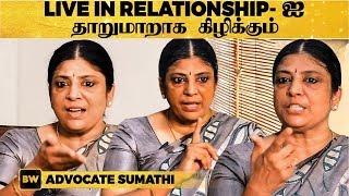 Live in Relationship-ஐ சரமாரியாக கிழிக்கும் Advocate Sumathi   EN 13