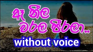 Ae Neela Warala Peerala Karaoke (without voice) ඈ නීල වරල පිරලා..