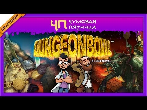 Чумовая Пятница (ЧП): Dungeonbowl ч. 2/2 (с Рамоном и Ричем, геймплей)