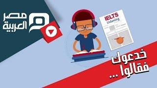 مصر العربية | خدعوك فقالوا تعلم الانجليزية بدون معلم
