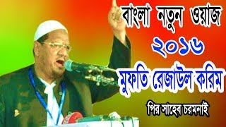 Mufti Rezaul Karim Pir Saheb Chormonai Bangla New Waz 2017 । Bangla Islamic New Song 2017 ।