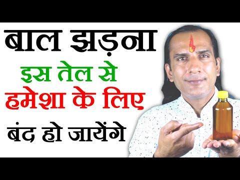 Hair Loss Treatment Ayurveda Herbs Natural Remedies (Hindi)