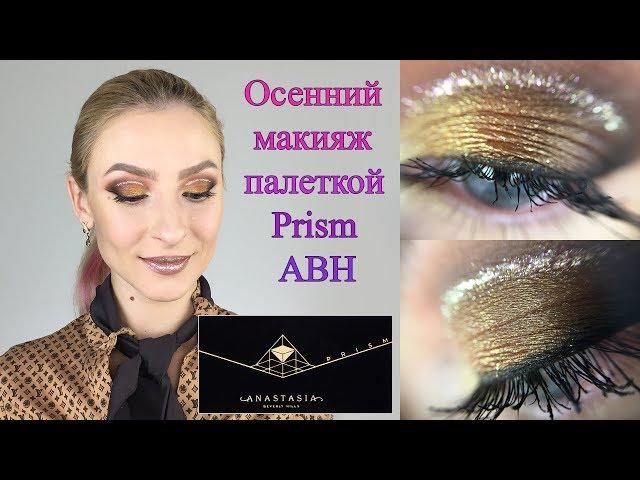 Золотой осенний макияж лимиткой Prism palette Anastasia Beverly Hills. Впечатления