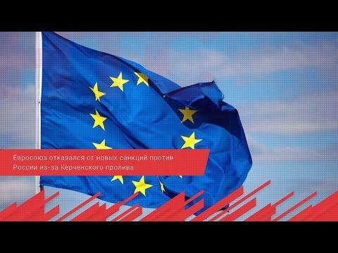 Евросоюз отказался от новых санкций против России из за Керченского пролива Бельгия   Брюссель