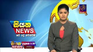 Siyatha TV News 06.00 AM - 39 -12 - 2017