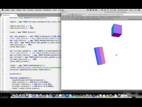 Three.js - Основные примитивы и легкая анимация