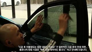 측면썬팅 - 토요타 캠리 폼포나치 프리미엄 틴팅시공