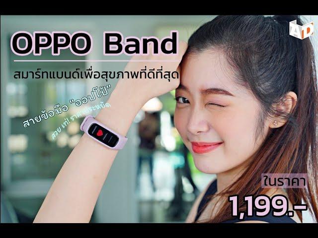 รีวิว OPPO Band สายรัดข้อมือใหม่!! ดูแลสุขภาพ แจ้งเตือนจากสมาร์ทโฟน สวย เท่ ราคาเบา