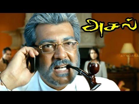 Aasal   Asal Tamil Full Movie Scenes   Ajith Intro   Ajith Mass Intro   Thala Ajith  Asal Mass Scene