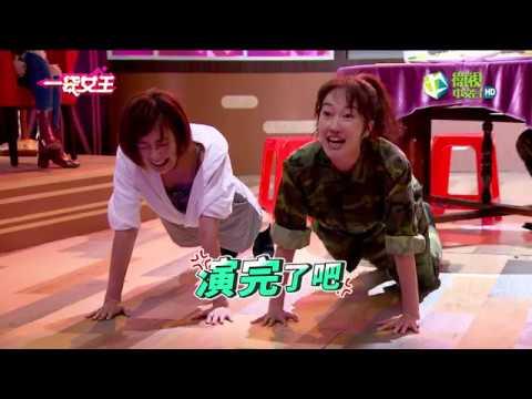 台綜-一袋女王-20190318-明明沒有在當兵 但... 家規居然比軍令還嚴格?!