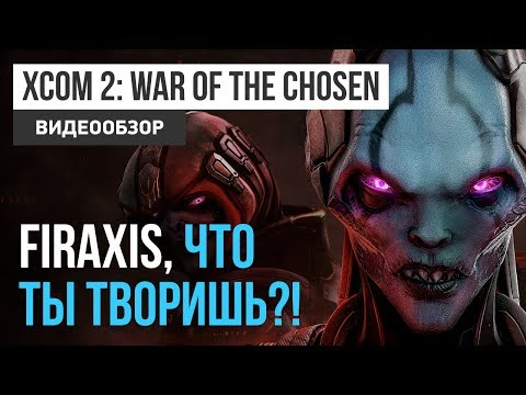 Обзор игры XCOM 2: War of the Chosen