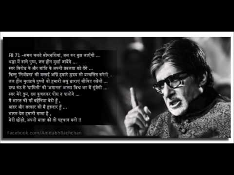 Amitabh bachchan's Poems on Delhi Gangrape victim's death