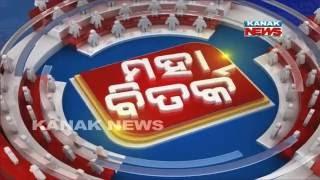 Special Discussion: BJP Vs BJD- Part 1
