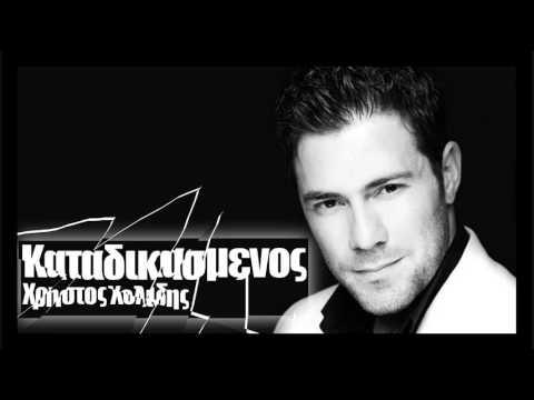 Xolidhs Xrhstos - Katadikasmenos