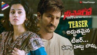Neevevaro Movie Teaser | Aadhi Pinisetty | Taapsee | Ritika Singh | Kona Venkat | 2018 Telugu Movies