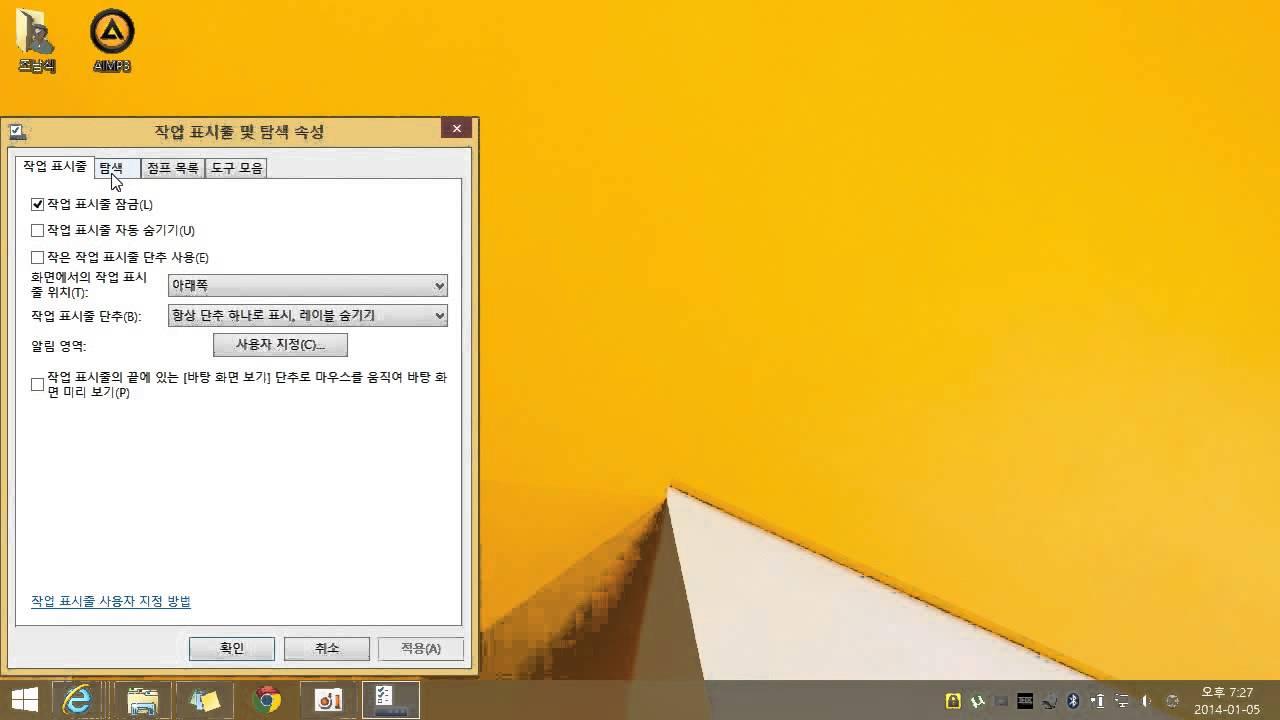 Windows 8.1 (부팅 후 메트로UI가 아닌 데스크톱으로 시작되도록 바꾸기)