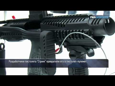 Улучшенный пистолет Стриж стреляет очередями