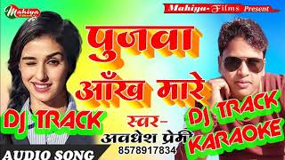 Dj Track Music  Aankh mare Holi me bhauji aankh ma