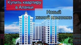 Купить квартиру в анталии турция недорого вторичка возле моря
