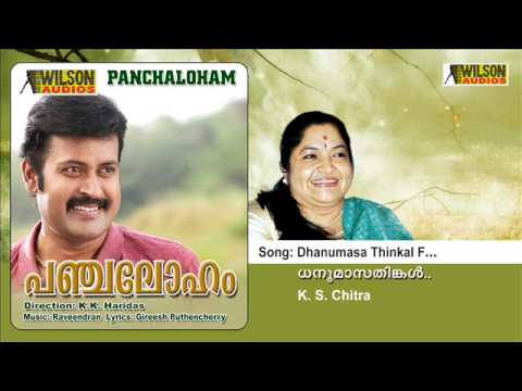 Dhanumasa Thinkal F - Panchaloham video