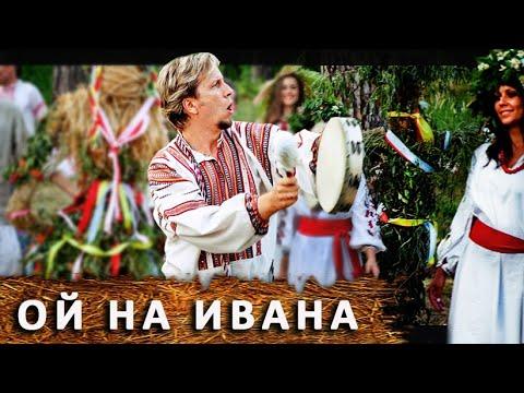 «Ой на Ивана, да на Купала» театр песни «Джерела»