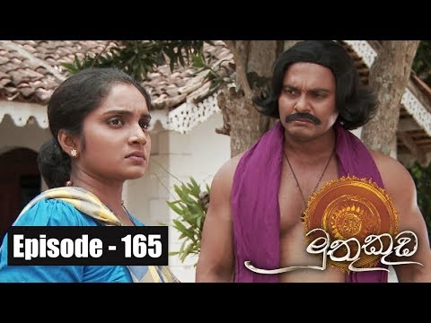 Muthu Kuda |  Episode 165 22nd September 2017