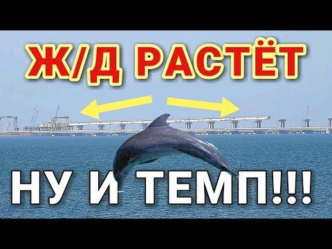 Крымский(21.05.2018)мост! Ж/Д надвижки растут как грибы! Огромные изменения на мосту!Коммент!