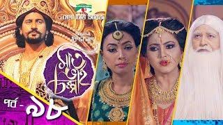 সাত ভাই চম্পা | Saat Bhai Champa |  EP 98 |  Mega TV Series | Channel i TV  from Channeli Tv