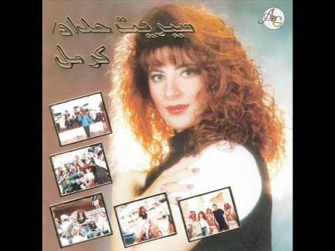 שרית חדד - טראל יא מאמא - Sarit Hadad - Tral Ya Mama