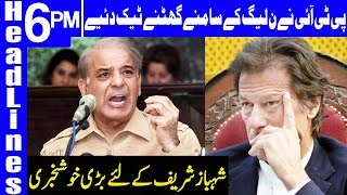 Govt agrees to appoint Shahbaz Sharif as chairman of PAC | Headlines 6 PM | 13 Dec 2018 | Dunya News