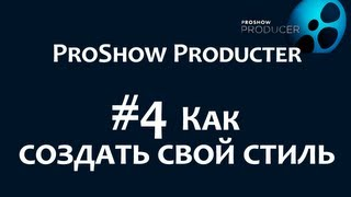 Как изменить дизайн слайда и создать свой стиль в программе Photodex ProShow Producer. Chironova.ru