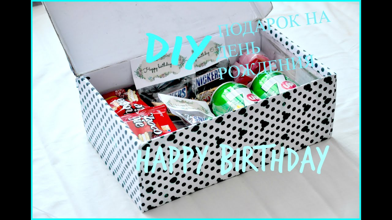 Подарок для подруги своими руками на день рождения с сюрпризом