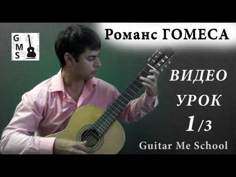 Видеоурок романс Гомеса на гитаре - видео