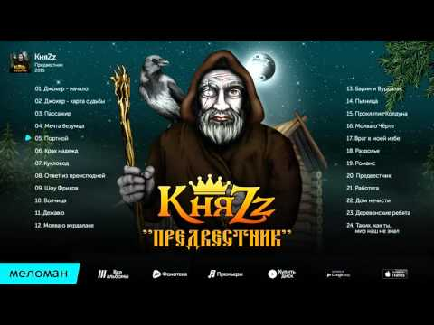 КняZz   Предвестник Альбом 2015