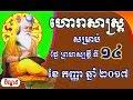 Video ហោរាសាស្រ្តសម្រាប់ថ្ងៃ ព្រហស្បត្តិ ទី១៤ ខែកញ្ញា ឆ្នាំ២០១៧,Khmer Horoscope on 14-September-2017