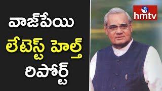 Atal Bihari Vajpayee Health is Critical  | hmtv