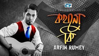 Download Kokhono Ki | Arfin Rumey | Porojonom  | Official Musi Video | Bangla New Song 3Gp Mp4
