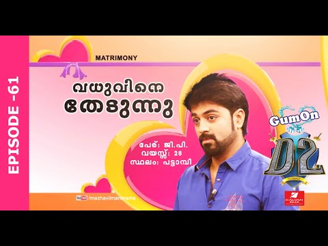 D2 D 4 Dance Ep 61 I GP's matrimony : presenting to you the perfect groom I Mazhavil Manorama thumbnail