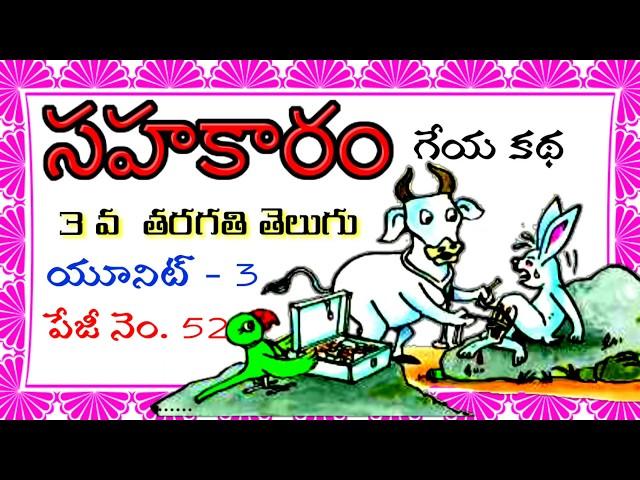 andamaina kundelu geyam, sahakaram,  3rd class telugu rhymes & video lessons, thumbnail