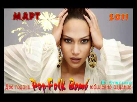 Pop-Folk Bomb - Март 2011