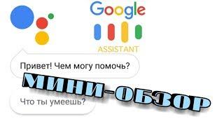 GOOGLE ASSISTANT –  МИНИ-ОБЗОР