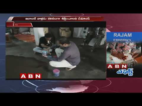 Vigilance And Enforcement Officer Raids In Srikakulam | ABN Effect | Red Alert