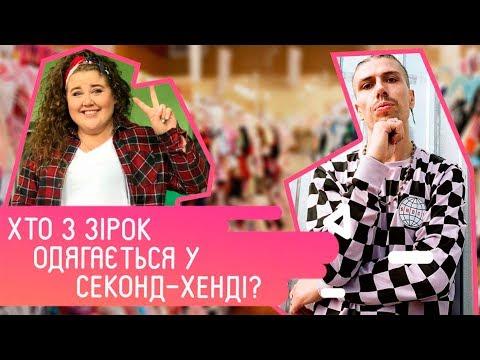 Кто из украинских звёзд одевается в секонд-хенде?