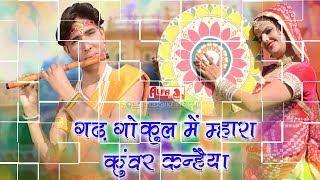Krishna Bhajan   Gadh Gokul Mein Mhara Kunwar Kanhaiya   कृष्णा भजन   Alfa Music & Films