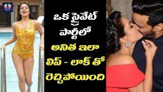 Nuvvu Nenu Movie Heroine Anita Hassanandani Lip Lock In Birthday party | Telugu Full Screen
