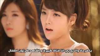 T-ara - We were in love (ترجمة فكاهية)