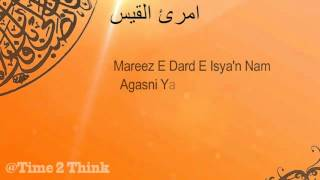 LYRICAL VIDEO-Baqare Khawaish Hairanam ((Farsi Kalam E Raza)(Recitor:Moulana Imraul Qais Rizwi)