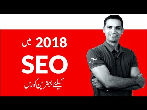 Learn How to Do SEO in 2018 Video | The Skill Sets bring New Search Engine Optimization 2018 Course